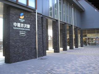 中軽井沢駅